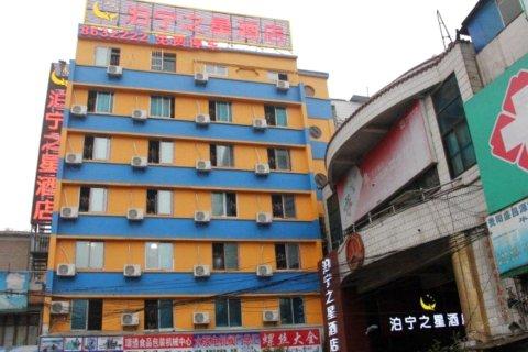 泊宁之星酒店(毕节西客站店)