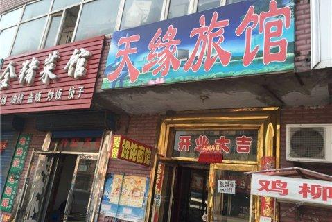 哈尔滨宾县天缘旅馆