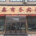 宾县盛鑫商务宾馆
