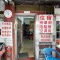 温馨家庭公寓(广州火车站店)