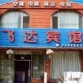 锦州飞达宾馆