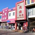 锦州阔源旅馆