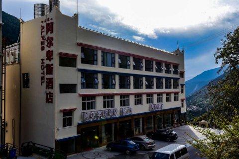 四姑娘山阿尔卑斯酒店(原驴友酒店)