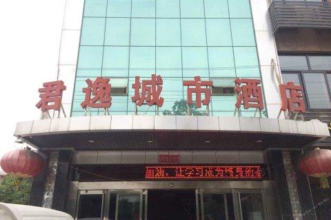 礼泉君逸城市酒店