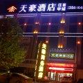 礼泉天豪商务酒店