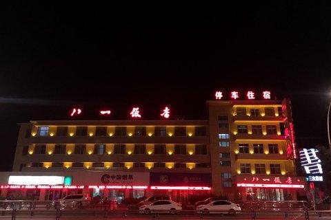 金昌八一饭店