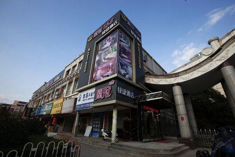 上海凰冠168快捷酒店