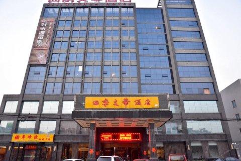 肥城四季文华酒店