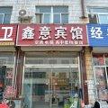 肥城鑫意宾馆