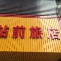 广州站前旅店
