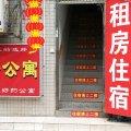 广州安安公寓