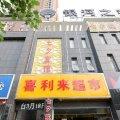 句容七夕酒店