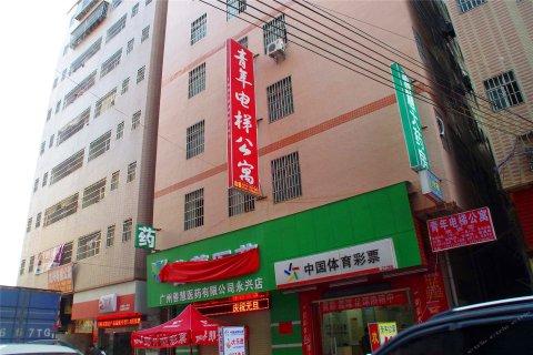 青年公寓(广州永兴店)