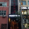 宕昌蒲公英快捷酒店