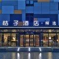 桔子酒店精选(广州火车站店)