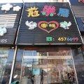 锦州冠巢居客栈