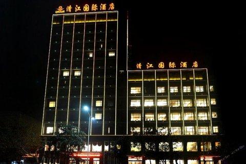 宜都清江国际酒店