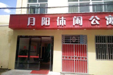 甘南月阳休闲公寓