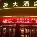 靖远汉唐大酒店
