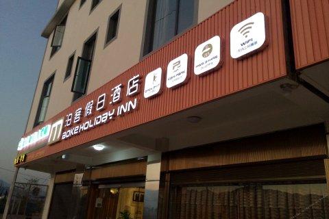 澄江泊客假日酒店