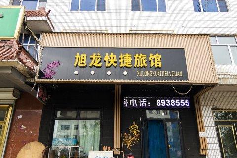 铁力旭龙快捷旅馆