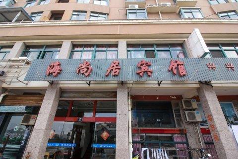嵊泗海尚居酒店