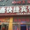 新郑鑫鑫宾馆