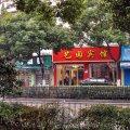 宁波艺园宾馆