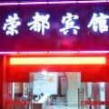 宁波荣都宾馆