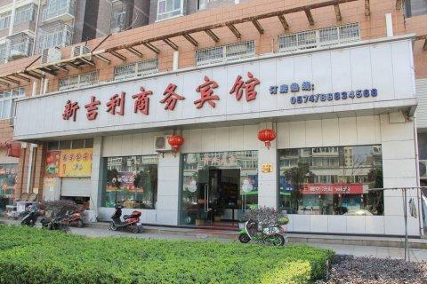 宁波新吉利宾馆