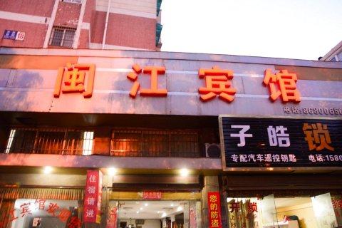 宁波闽江宾馆