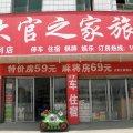 宜春大官之家旅店
