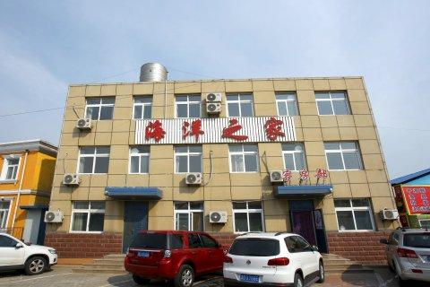 乐亭海洋之家公寓酒店