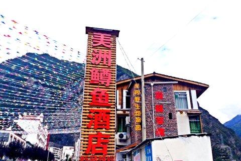 理县美洲鳟鱼酒店