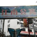 屏南县双溪镇江南公寓