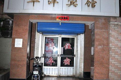 淄博华洋宾馆
