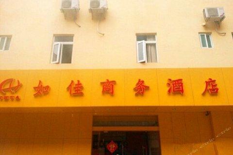 湛江如佳商务酒店