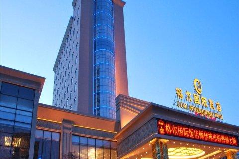 格尔国际饭店(郑州高铁东站会展中心店)