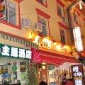 九寨沟熊猫主题酒店