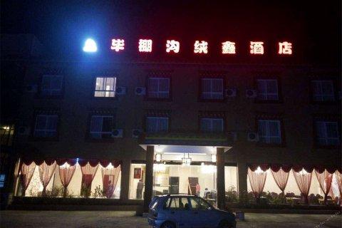 理县毕棚沟绒鑫酒店