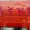 米兰公寓(广州大学城北亭店)
