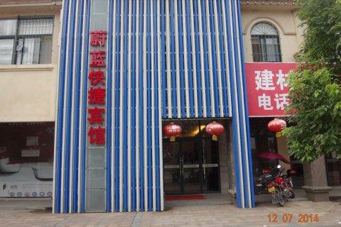 靖安蔚蓝风尚酒店