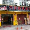福安万龙商务宾馆