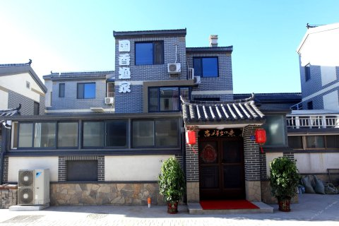 长岛国香渔家别墅