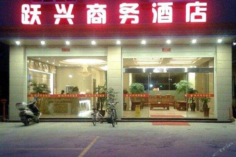 惠安跃兴商务酒店