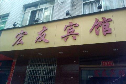福安宏友宾馆