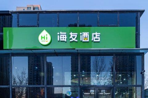 海友酒店(北京常营朝阳路店)
