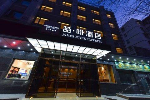 喆啡酒店(北京中关村人民大学地铁站店)