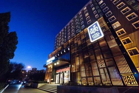 和颐酒店北京望京798店