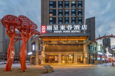 丽呈東谷酒店(哈尔滨西站万达广场店)